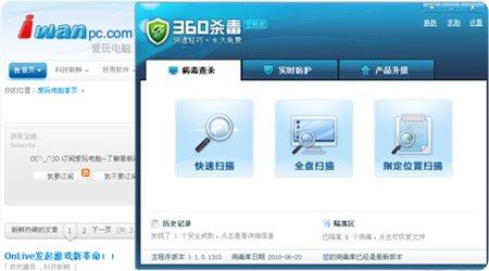 360杀毒v1.1.0.1310尝鲜版发布-杀毒, 360sd