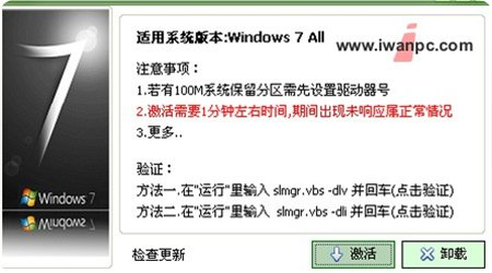 win7一键激活破解补丁Windows7 Activation下载-正版win7激活, Windows7 Activation, win7激活软件, win7激活补丁, win7激活码, win7激活工具, win7激活密钥, win7