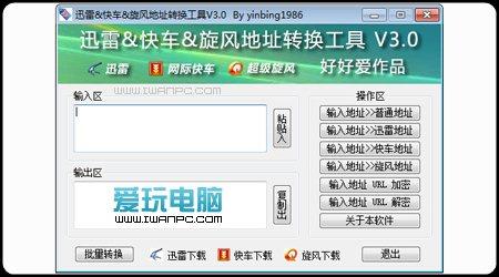 迅雷、网际快车、QQ旋风下载链接地址转换工具软件-迅雷, 游戏, 快车, 下载, QQ