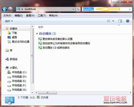 如何禁止 Windows Vista 或 win 7 自动播放或自动运行功能?-Windows, win 7, Vista