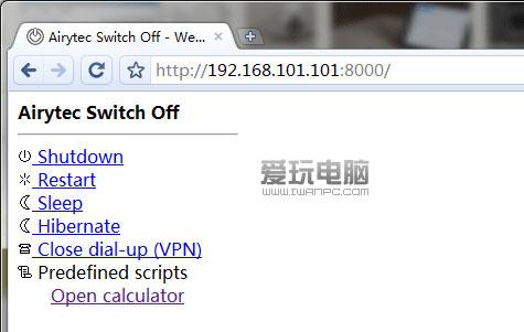 Switch Off -可以远程关机的自动关机工具-关机, Switch Off