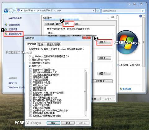 简单几步设置让Windows 7运行更流畅-Windows 7, Windows