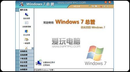 Win7优化软件Windows7总管V1.1.6破解版-Windows 7, win7