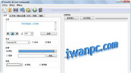 3D Text CommanderV3.0 汉化特别版,3D效果文本快速制作工具-3D Text Commander, 3D