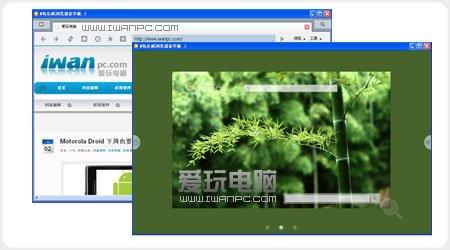 Conimige2 Lux 豪华版,一款极炫的浏览器-浏览器, Conimige2 Lux