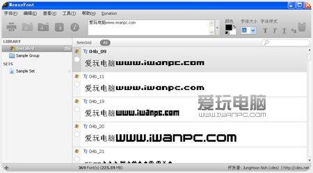 NexusFont 强悍的字体管理软件-字体管理, NexusFont