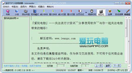 迷你飞速TXT小说阅读器 V2.4 ,看TXT小说必备软件!-阅览器, 小说, TXT