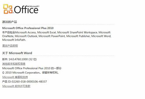 Office 2010 RTM中文版破解激活方法-Office 2010