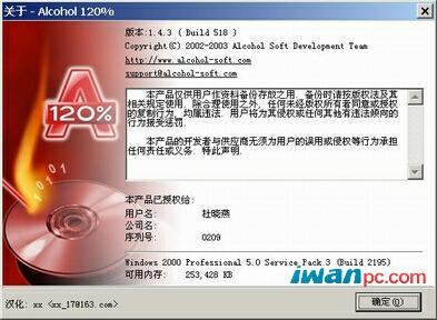 虚拟光驱软件酒精 Alcohol 120% 超详细使用图文教程-虚拟光驱, 光盘镜像, 光盘刻录, Alcohol 120%