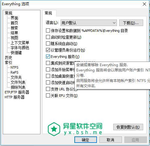 Everything 1.4.1.922 官方中文绿色版 —— 瞬间找到你需要文件的极速文件搜索软件-查找, 文档, 文件搜索, 文件, 搜索, 寻找, Everything