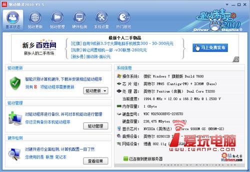 驱动精灵2010 v3.5.901.1115 去广告补丁-驱动精灵, 去广告补丁