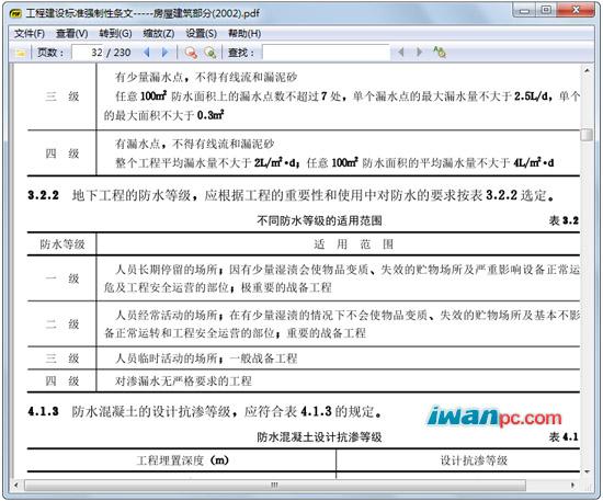 Sumatra PDF 1.1 官方中文版—免费开源 轻量级的PDF阅览器-Sumatra PDF, PDF阅览器