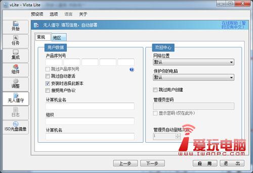 vLite 官网最新原版下载及使用方法—让你轻松封装属于自己的操作系统-封装系统, vLite
