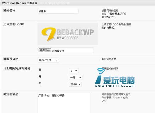BeBack Theme 汉化版主题--网站升级、暂停必备的wordpress主题-主题, Wordpress, BeBack Theme