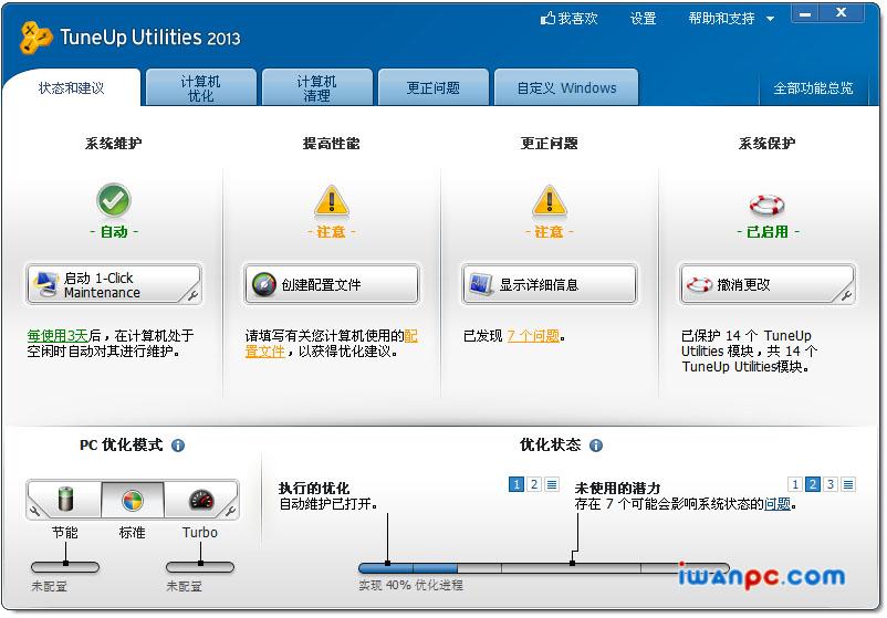 TuneUp Utilities2013注册特别版—世界公认滴最好滴系统优化软件!-系统优化, TuneUp Utilities2010
