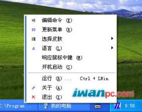 TrayLauncher V2.0.0 绿色多国语言版—小巧的托盘快速启动菜单工具软件-托盘快速启动菜单工具, TrayLauncher V2.0.0 绿色多国语言版
