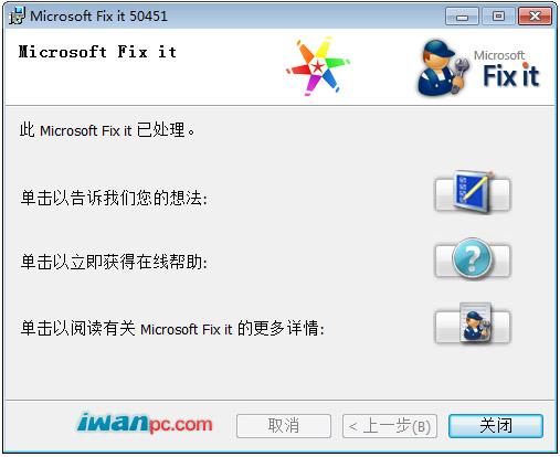 """微软官方发布Microsoft Fix it 50451—轻松实现""""一键""""让您的Windows 7 Media Center支持中文网络视频电视台-微软官方Microsoft Fix it 50451, 中文网络视频电视台, Windows 7 Media Center"""