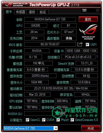 GPU-Z 显卡检测 v2.33.0 for Windows 汉化版 —— 免费 / 强大 / 好用的显卡检测工具-检测, 显卡检测工具, 显卡, GPU-Z