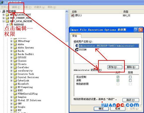 ESET NOD32 V4.x版安装提示无法创建主键写入egui.exe和ekrn问题及解决方法-解决方法, 无法创建主键, ESET, ekrn, egui.exe