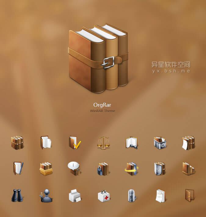 OrgRar — 真皮质感的WinRAR主题-主题, WinRAR, RAR模板, OrgRar