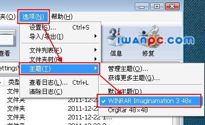 Winrar Imagination 3下载—简洁清新的Winrar主题-WinRAR主题, Winrar Imagination 3, WinRAR, RAR模板, RAR主题
