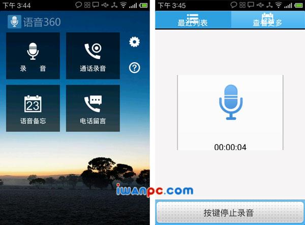 语音360通话录音2.0.50.0版下载—轻松实现Android智能手机通话录音(支持双向录音) 语音小秘书等功能-语音360通话录音, 语音360怎么用, 语音360官网, 语音360官方下载, 语音360下载, 语音360, 智能360语音助理, 安卓 语音360