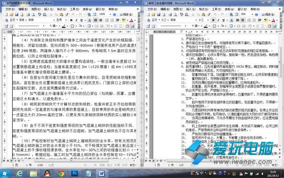 Windows 7系统中文档内容窗口轻松比对!-Windows 7, win7