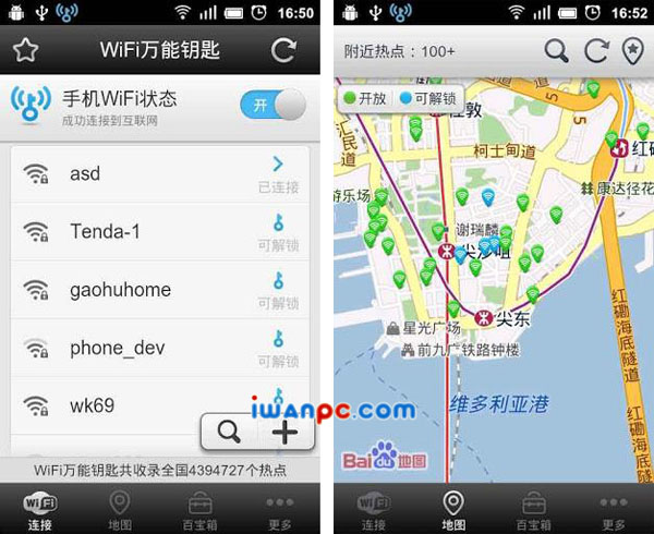 WiFi万能钥匙 V4.3.01 for Android + V4.9.3 for iOS 官网最新版下载 — 让WiFi密码不在神秘 / 你贴心的WiFi管家-盛大wifi万能钥匙, 手机wifi万能钥匙, 安卓wifi万能钥匙, WiFi万能钥匙官网下载, wifi万能钥匙官网, WiFi万能钥匙官方, wifi万能钥匙下载, WiFi万能钥匙, WiFi
