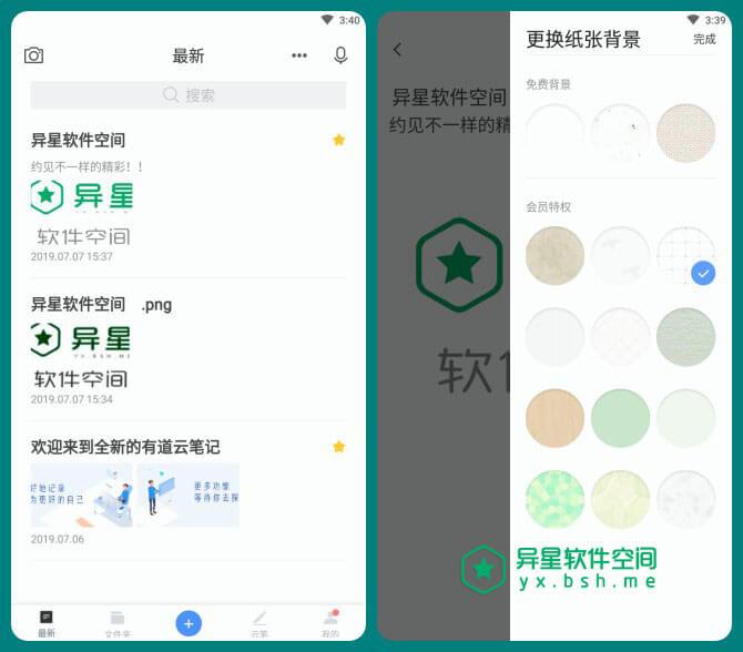 有道云笔记 v6.7.20 for Android 去广告破解会员版 —— 通过扫描/语音/Markdown/收藏记录工具应用-语音, 记录, 笔记, 有道笔记, 有道云笔记, 有道, 收藏, 扫描, 云笔记, Markdown