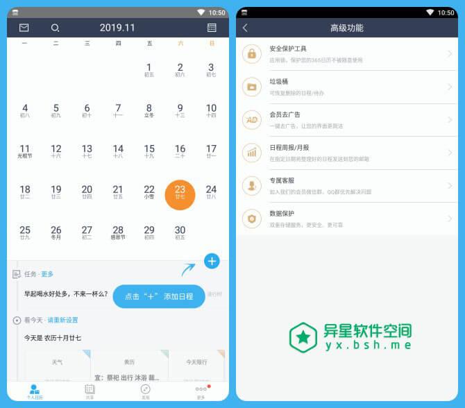 365日历万年历农历 v7.2.3 for Android 破解VIP会员版 —— 专业时间管理、功能丰富的老牌日历应用-黄历, 生日, 日程管理, 日程, 日历, 农历, 365日历