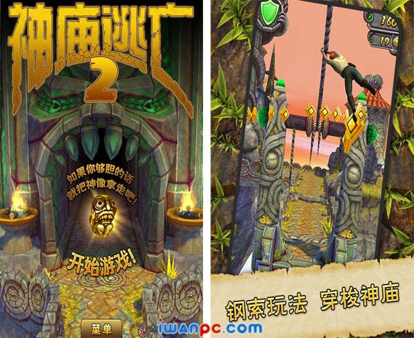 神庙逃亡2   Temple Run 2 V1.1.4 for Android官方中文版下载—神庙逃亡的续集-神庙逃亡2, 神庙逃亡, Temple Run, emple Run 2