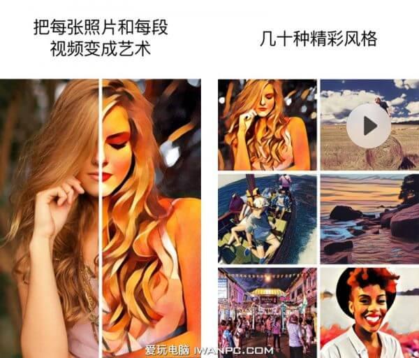 Prisma - 照片艺术化神器应用,瞬间将你的照片变成精彩的艺术作品!-艺术, 美化, 特效, 摄影, ps, Prisma