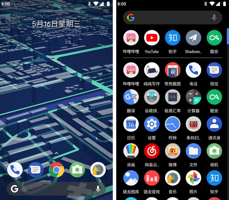 Lean Launcher 1.1.7 最新官方下载包 - 免费开源/简洁轻快/美观实用的Android启动器-美化, 开源, 安卓, 启动器, 免费, Pixel Launcher, Lean Launcher, Launcher, Android
