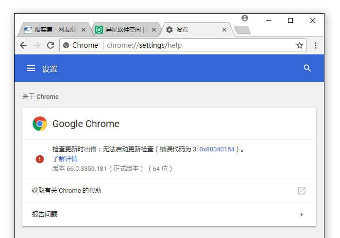 谷歌浏览器 v66.0.3359.181 官方正式稳定版离线包下载 - 速度、简约安全的必备浏览器-谷歌浏览器, 谷歌, 离线包, 浏览器, Google浏览器, google, Chrome