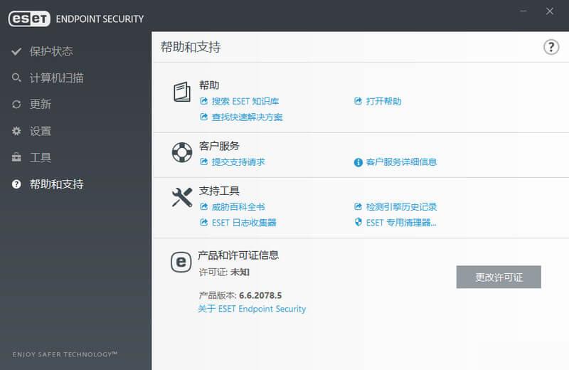 ESET工作站防护版「ESET Endpoint Antivirus / ESET Endpoint Security」 v6.6.2078.5 及激活工具  -  企业级防病毒软件-防御勒索软件, 蠕虫专杀工具, 终端网络安全, 垃圾邮件过滤工具, 在线杀毒软件, 反间谍软件, 反病毒软件, 反木马工具, 反垃圾邮件, 免费防病毒软件, 免费杀毒软件, 个人防火墙, nod杀毒工具, NOD32离线激活工具, NOD32破解激活工具, NOD32永久激活工具, ESET防病毒软件, ESET通用激活工具, ESET简体中文版, ESET永久激活版, ESET永久激活工具, ESET正式版,ESET工作站防护标准版, ESET序列号, ESET工作站防护高级版, ESET企业版激活工具,NOD32企业版激活工具, ESET企业版永久激活工具, ESET企业版, ESET Endpoint 6.x 通用激活工具, ESET Endpoint 6.6.x Hacktivator 2018, Business Endpoint Security for Windows