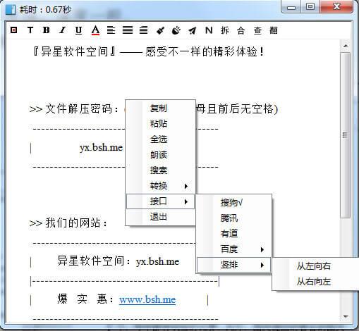天若ocr文字识别工具 V4.43 —— 免费多接口OCR识别软件-识别车牌号, 识别身份证, 识别房产证, 截图OCR识字工具, 图片转换文字, 图片识别文字工具, 图片识别工具, 图片文字识别小程序, 图片文字识别小工具, 图片OCR文字识别工具, 免费在线文字识别, OCR识别连接库接口, OCR识别算法技术, OCR识别工具, OCR文字识别工具, OCR扫描识别工具, OCR扫描工具