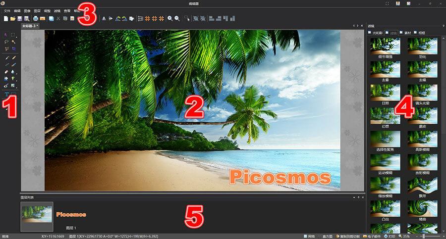 图片工厂「Picosmos Tools」 V2.1.7.0 官方版下载 —— 免费好用的图片全功能软件,小白处理图片利器!-美容, 美化, 相框, 特效, 滤镜, 水印, 排版, 换脸, 拼接, 拼图, 抠图, 批处理, 截屏, 截图, 录像, 图片工厂, 图片, 合并, 动画, 动图, 分割, picosmos tools, picosmos