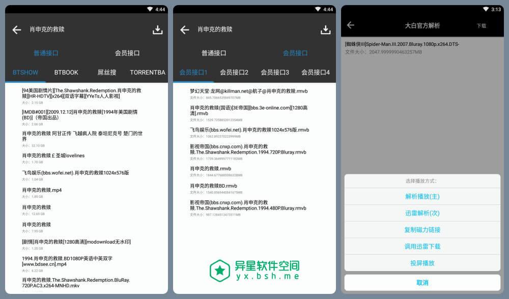 大白磁力播 v9.3 for Android 清爽版 + 破解VIP会员版 —— 电影/电视剧等磁力云播放神器-资源搜索神器, 资源搜索利器, 福利资源, 福利神器, 磁力播放器, 看片神器, 安卓资源搜索工具, 安卓种子资源搜索播放器, 安卓磁力播放工具, 安卓磁力搜索播放利器, 安卓磁力搜索工具, 安卓看片利器, 安卓BT下载工具, 宅男神器, 宅男必备.云点播播放器, 大白磁力播, 大白磁力云, 大白影视VIP破解版, 大白影视, 大白, 云播神器, xx资源