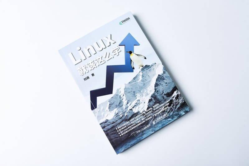 《Linux 就该这么学》PDF/Word 版电子书免费下载 —— 最适合Linux新手入门学习的书籍教程-镜像, 运维, 装机, 虚拟, 编程, 系统, 电子书, 正版, 服务器, 教程, 技术, 开源, 开发, 工作, 学习, 命令行, 入门, 免费, 代码, PDF, Linux