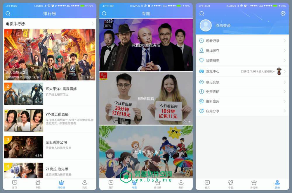 影视大全纯净版 for Android v1.3.3 官方原版 — 最新最全的免费影视聚合应用-高清影视免费观看应用, 高清, 追剧, 综艺, 纯净版, 电视剧, 电影, 热播, 最新上映, 手机影视App, 影视大全纯净版, 影视大全, 影视, 安卓影视App, 动漫, 免费高清电影, 免费影视App, 上映大片