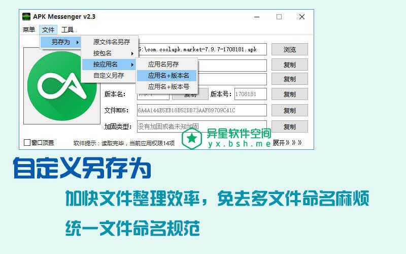 APK Messenger v4.0 —— 一键提取安卓应用 APK 文件信息工具-非常实用的apk查看工具, 电脑查看APK信息利器, 安卓辅助软件, apk查壳工具, APK文件详细信息查看工具, APK文件信息查看工具, apk应用信息查看工具, apk信息查看, APKMessenger, apkinfo, apk