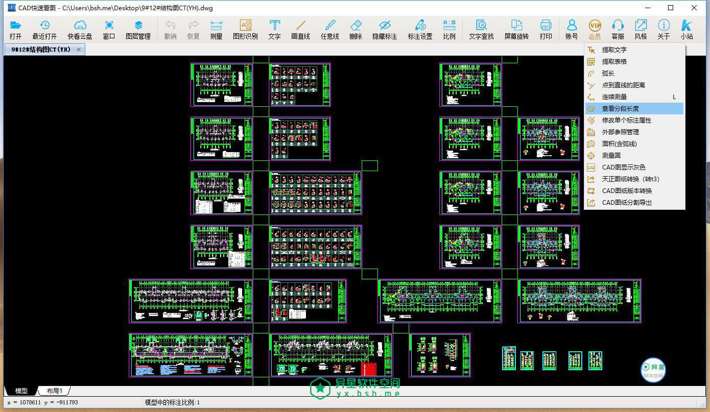 「广联达」CAD快速看图 V5.6.3.47 破解VIP功能限制版+官方全平台下载 —— 最小、最快、兼容最好的CAD看图软件-快速看图, DWG查看, DWG 格式打开, DWG 格式图纸直接查看, DWG 格式图纸查看, CAD表格提取, CAD看图, CAD文字提取, CAD快速看图, CAD图纸管理, CAD图纸版本转换, CAD图纸查看, CAD图纸弧长测量, CAD图纸分割导出, CAD图纸, CAD图形识别, CAD