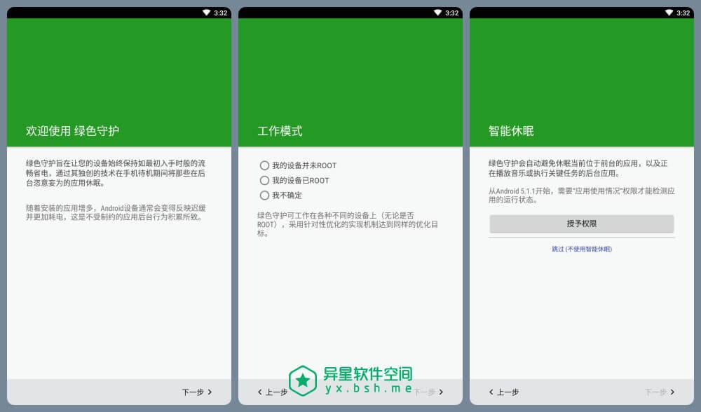 绿色守护「Greenify」v4.7.5 for Android 完整解锁捐赠版 + 刷机包 —— 绿色化系统应用 / 休眠进程 / 省电必备神器-进程管理, 进程, 绿色守护装破解捐赠版, 绿色守护破解版, 绿色守护捐赠版, 绿化, 手机进程管理, 手机应用绿化神器, 手机后台管理, 应用休眠工具, 安卓自动启动管理, 后台权限管理工具, Greenify Donate