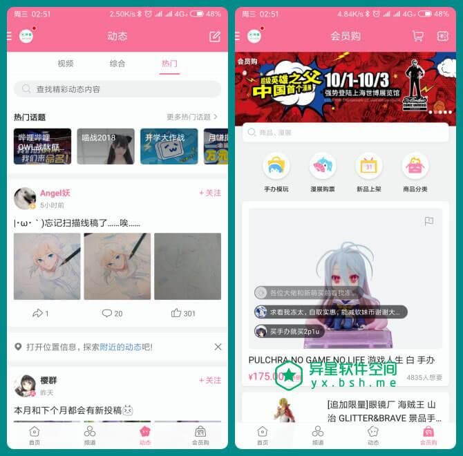 哔哩哔哩「bilibili」V5.57.0 for Android 直装去广告版权限制解锁版 —— 国内最大的动漫迷和年轻潮流文化娱乐社区-日本动漫, 哔哩哔哩破解下载限制, 哔哩哔哩去广告, 哔哩哔哩去下载限制, 哔哩哔哩, 发弹幕看视频必备APP, 动画片, 动漫视频, iBiliPlayer, bilibili