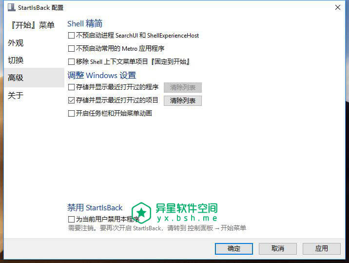 StartIsBack++ v2.7.1 直装激活破解版 —— 让 Windows 10 恢复 Windows7 风格开始菜单-开始菜单美化工具, 开始菜单恢复工具, 开始菜单增强工具, 开始菜单, Windows 10 开始菜单恢复工具, win8菜单恢复, win8开始菜单恢复工具, Win7开始菜单风格, win10菜单增强工具, win10开始菜单恢复工具, StartIsBack破解版, StartIsBack特别版, StartIsBack增强版, StartIsBack中文版, StartisBack