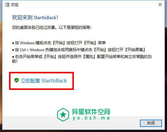 StartIsBack++ v2.8.5 直装激活解锁版 —— 让 Windows 10 恢复 Windows7 风格开始菜单-开始菜单美化工具, 开始菜单恢复工具, 开始菜单增强工具, 开始菜单, Windows 10 开始菜单恢复工具, win8菜单恢复, win8开始菜单恢复工具, Win7开始菜单风格, win10菜单增强工具, win10开始菜单恢复工具, StartIsBack破解版, StartIsBack特别版, StartIsBack增强版, StartIsBack中文版, StartisBack