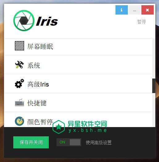 Iris Pro v1.1.9 破解激活授权绿色便携PC版 —— 目前最好的 PC 屏幕专业防蓝光护眼神器-防蓝光护眼神器 Iris Pro v1.0.0 破解补丁及注册机许可证, Iris Pro许可证, Iris Pro离线安装包, Iris Pro破解补丁, Iris Pro破解版, Iris Pro注册机, Iris Pro护眼神器, Iris Pro序列号, Iris Pro密钥, Iris Pro官方版本, Iris Pro专业版破解, Iris Pro 防蓝光护眼神器, Iris Pro 蓝光, Iris Pro 完美激活, Iris Pro Patch, Iris Pro KeyGen, Iris Pro Crack, Iris Pro, Iris