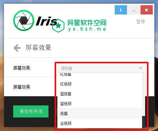 Iris Pro v1.1.2.2 破解激活授权绿色便携PC版 —— 目前最好的 PC 屏幕专业防蓝光护眼神器-防蓝光护眼神器 Iris Pro v1.0.0 破解补丁及注册机许可证, Iris Pro许可证, Iris Pro离线安装包, Iris Pro破解补丁, Iris Pro破解版, Iris Pro注册机, Iris Pro护眼神器, Iris Pro序列号, Iris Pro密钥, Iris Pro官方版本, Iris Pro专业版破解, Iris Pro 防蓝光护眼神器, Iris Pro 蓝光, Iris Pro 完美激活, Iris Pro Patch, Iris Pro KeyGen, Iris Pro Crack, Iris Pro, Iris