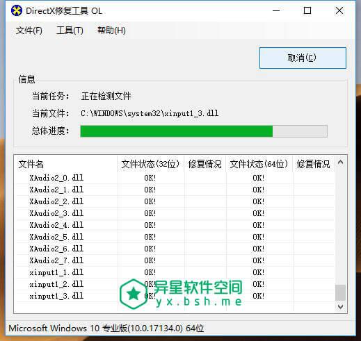 DirectX Repair「DirectX修复工具」v3.7 标准版+增强版 —— 一键检测并修复系统 DirectX 和 c++ 软件-运行库整理, 运行库, 系统运行库, 系统必备组件修复, 游戏运行库修复, 微软运行库修复, 全能运行库修复工具, 全能运行库修复, vc运行库修复, DLL文件修复工具, DirectX修复工具正式版, DirectX修复工具标准版, DirectX修复工具增强版, DirectX修复工具64位, DirectX修复工具32位, DirectX修复工具3.7, DirectX Repair, 0xc000007b解决方法, 0xc000007b修复工具