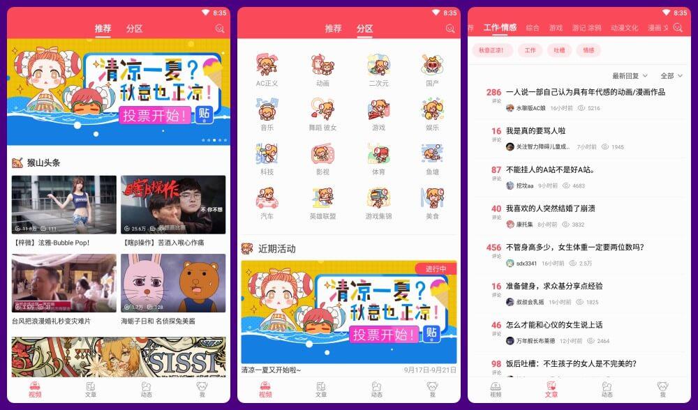 AcFun视频「A站」v5.6.0 for Android 去广告破解版 —— 中国弹幕视频文化 / 二次元文化发源地-视频, 新番动漫, 动画, 动漫, 二次元, A站, AcFun视频, AcFun弹幕视频, AcFun